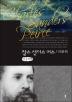 찰스 샌더스 퍼스(큰글씨책)(커뮤니케이션이해총서)