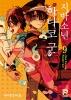 지박소년 하나코 군. 9(루트코믹스)