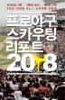 프로야구 스카우팅 리포트(2018)(프리미엄 에디션)