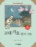 고대 가요 한시 시조(한국고전문학읽기 50)