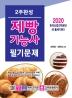 제빵기능사 필기문제(2020)(2주 완성)