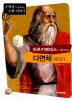 아르키메데스가 들려주는 다면체 이야기(수학자가 들려주는 수학 이야기 12)
