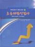 초음파탐상검사(비파괴검사 이론&응용 3)
