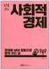 사회적 경제(서울을 바꾸는 정책 새로운 도시 2)(양장본 HardCover)