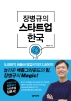 장병규의 스타트업 한국
