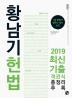황남기 헌법 2019 최신기출 객관식총정리 추록(2020)