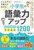 [해외]小學生の語彙力アップ基礎練習ドリル1200 どんな子も言葉力が伸びる! 新裝版