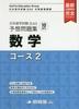 [보유]日本留學試驗(EJU)豫想問題集數學コ-ス2