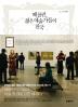 베를린 젊은 예술가들의 천국(예술 도시를 말하다)