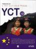 뉴 어린이 중국어 능력시험 YCT 3급(CD1장포함)