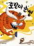 호랑이 눈썹(징검다리 동화 12)
