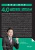 전한길 한국사 4.0 실전동형 모의고사(2020)(커넥츠 공단기)