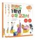 핀란드 1학년 수학 교과서 1-2(전3권)