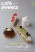 [����]CAFE-SWEETS 176