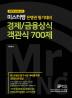 경제/금융상식 객관식 700제(미스터뱅 은행권 필기대비)(와우패스 JOB)(은행취업 바이블 시리즈)