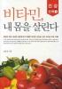비타민 내 몸을 살린다(건강을 위한 가치있는 선택 1)