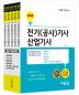 전기(공사)기사 산업기사 필기 공통 세트(2018)(에듀윌)(전5권)