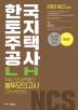LH 한국토지주택공사 직업기초능력평가 봉투모의고사(2018)(NCS)(개정판)