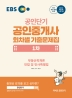 공인중개사 1차 회차별 기출문제집(2020)(EBS 공인단기)