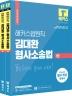 해커스법원직 김대환 형사소송법 세트(2022)(전2권)