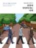 상상이 현실이 되는 나라(고군 만평 시리즈)