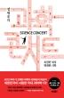정재승의 과학 콘서트(개정증보판 2판)