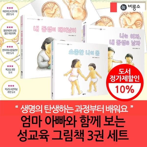 엄마아빠와 함께 보는 성교육그림책 3권세트