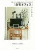 [해외]「自宅オフィス」のととのえ方 リモ-トワ-クを快適にするインテリアとアイディア