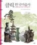 클릭 한국미술사