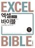 엑셀 2010 바이블(CD1장포함)