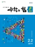 초등 수학 2-2 유형(베타)(2020)(수학의 힘)