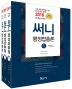 행정법총론 세트(7급 9급 공무원)(2018)(써니)(전3권)