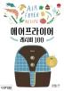 에어프라이어 레시피 100(Stylish Cooking 22)