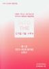 고등 수학2 기출문제집 세트(2020)(2021수능대비)(인투 더 트리플 기출)(전2권)