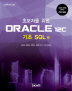 ORACLE 12c(기초 SQL 편)(초보자를 위한)