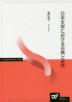 [해외]日本文學における古典と近代