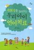 우리 아이 언어치료(사회성을 길러주는)