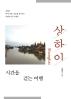 상하이 시간을 걷는 여행