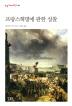 프랑스혁명에 관한 성찰(개정판)(한길그레이트북스 151)(양장본 HardCover)