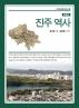 진주 역사(개정판)(진주문화를 찾아서 13)