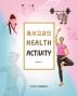 동서고금의 Health Activity