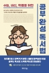 공부완성 독서법(수능, 내신, 학종을 위한)