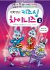 키즈싱 차이니즈. 2(박현영의)(CD1장포함)