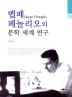 벱페 페놀리오의 문학 세계연구