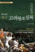 고려왕조실록(하): 후기 비왕권시대(백지원의 완간)(우리 역사 진실 찾기 시리즈 제3탄)