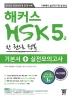 해커스 중국어 HSK 5급 한 권으로 정복: 기본서+실전모의고사(개정판)