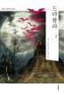 드라큘라. 2(더클래식 세계문학 컬렉션 95)