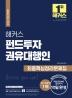 펀드투자권유대행인 최종핵심정리문제집(2021)(해커스)