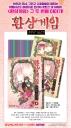 환상게임 현무개전 1~12권 세트(전12권)