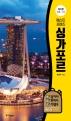 베스트 프렌즈 싱가포르(2020~2021)